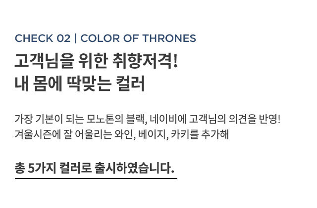 CHECK 02 COLOR OF THRONES