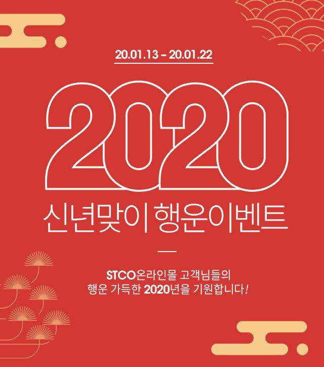 2020년 신년맞이 행운이벤트