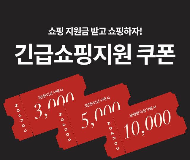 긴급쇼핑지원쿠폰 3000,5000,10000