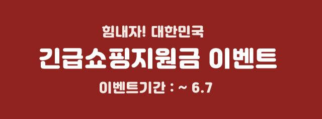 긴급쇼핑지원금 이벤트기간 : ~6.7