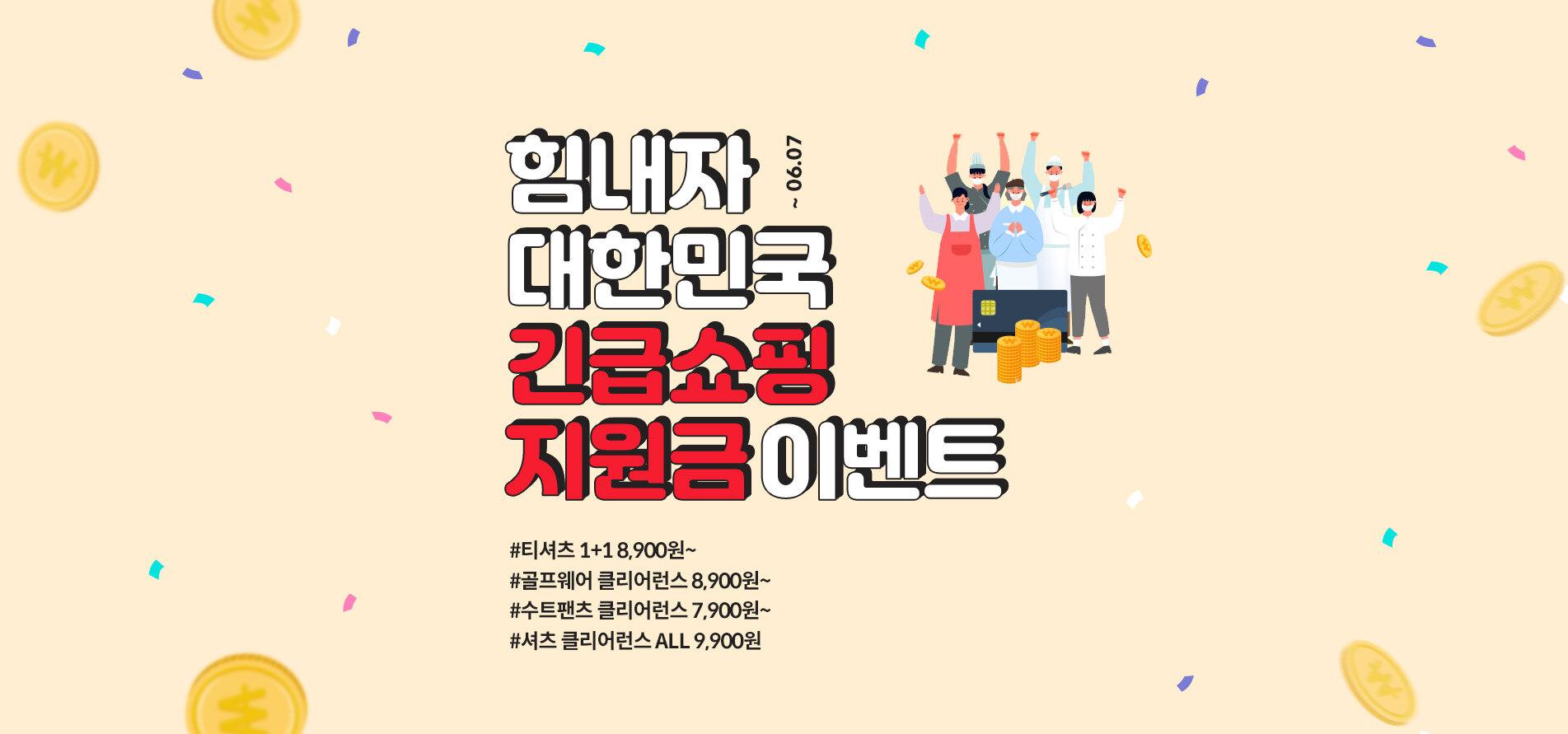 대한민국 긴급쇼핑지원금 이벤트