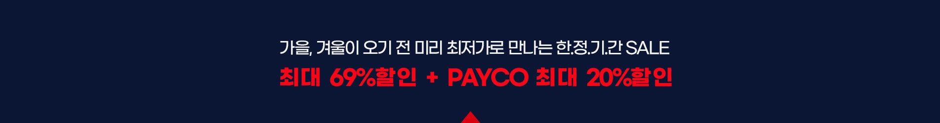 가을,겨울이 오기전 미리 최저가로 만나는 한정기간 SALE! 최대 69%할인 + PAYCO 최대 20% 할인