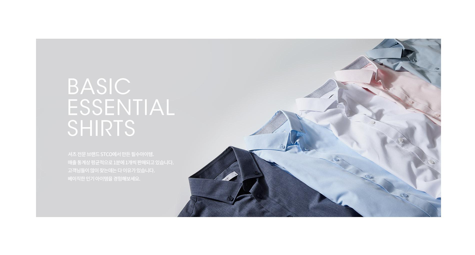 basic essential shirts : 셔츠 전문 브랜드 stco에서 만든 필수아이템. 매출 통계상 평균적으로 1분에 1개씩 판매되고 있습니다. 고객님들이 많이 찾는데는 다 이유가 있습니다. 베이직한 인기 아이템을 경험해보세요.