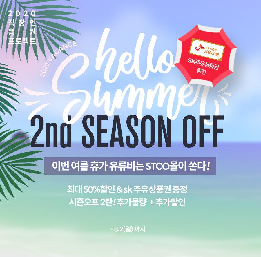 HELLO SUMMER SEASON OFF | 이번 여름 휴가 유류비는 STCO몰이 쏜다!
