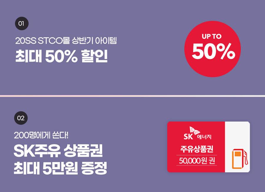 혜택1 20SS STCO몰 상반기 아이템 최대 50% 할인 / 혜택2 200명에게 쏘는 SK 주유 상품권 최대 5만원 증정