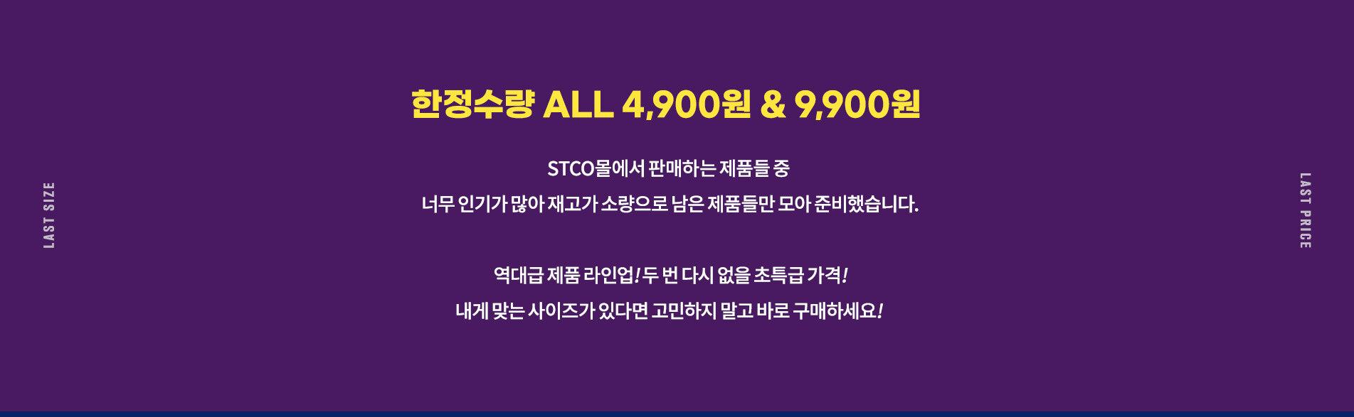 한정수량 ALL 4,900원 & 9,900원