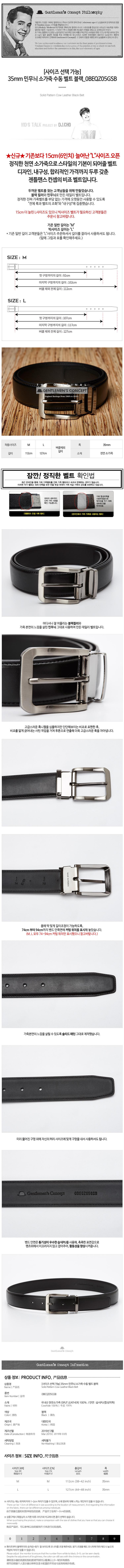 젠틀맨스 컨셉(GENTLEMEN'S CONCEPT) [35mm] 남성 블랙 민무늬 소가죽 정장 벨트